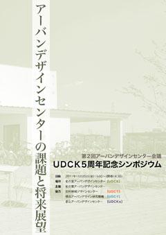 111125_UDCsympo.jpg