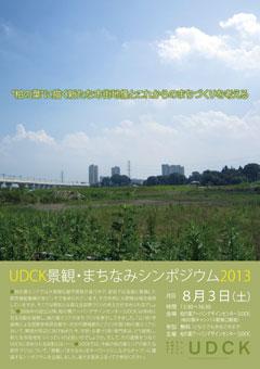 130803_machinami.jpg
