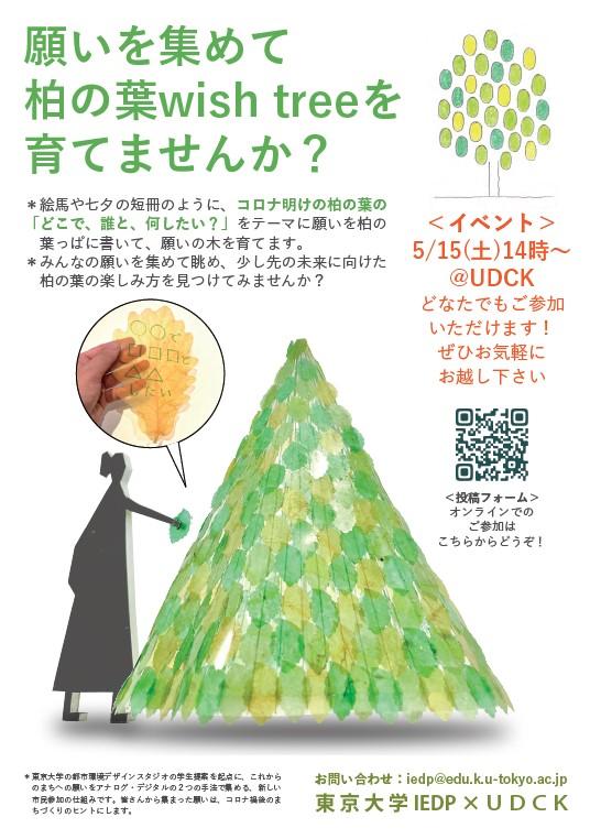 フライヤー(A4)_小.jpg