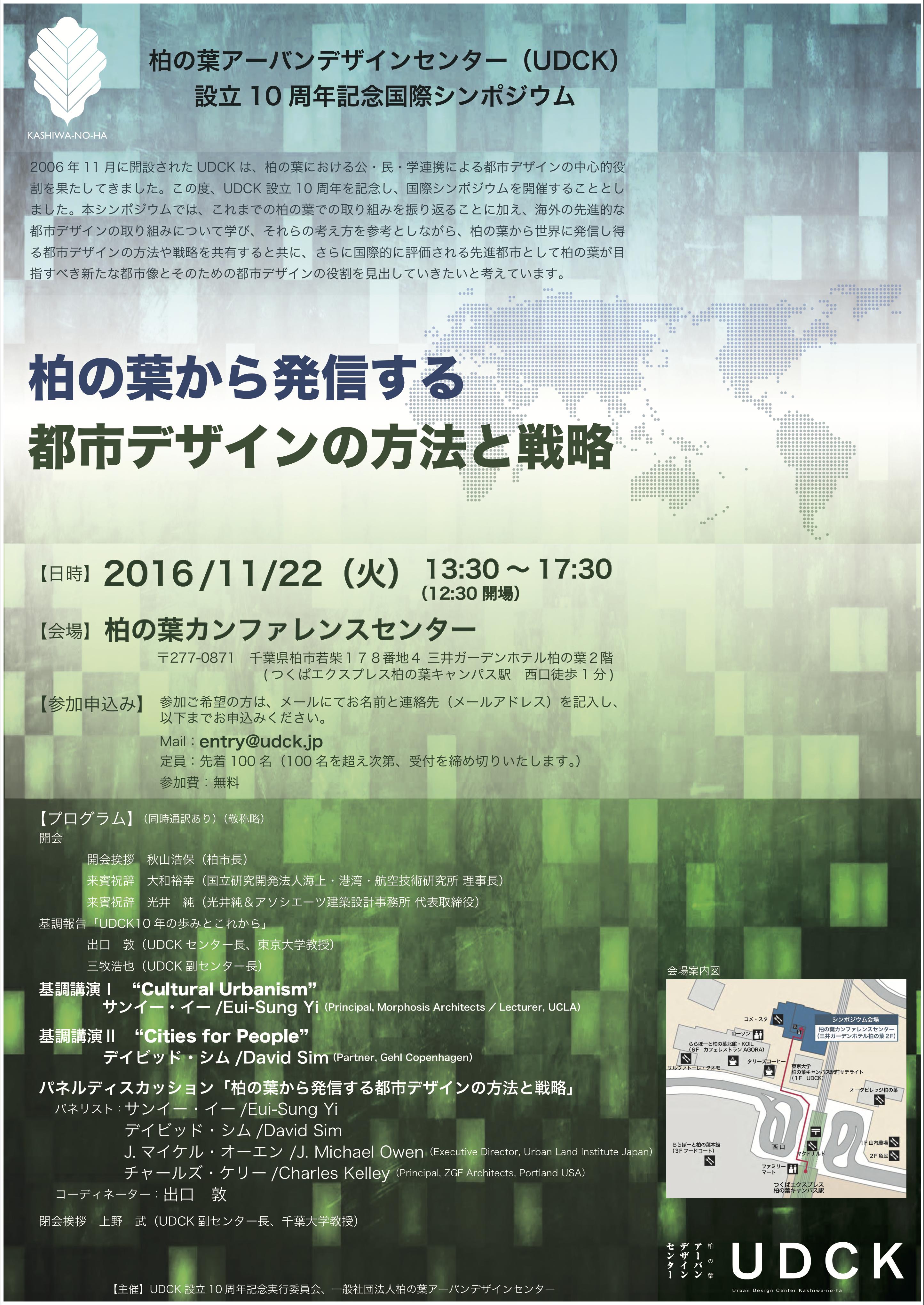 http://www.udck.jp/event/10shunen.png