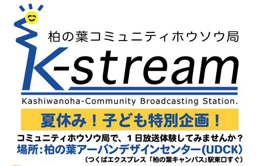110805_kstream.jpg