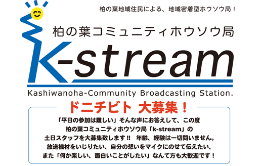 111005_kstream.png