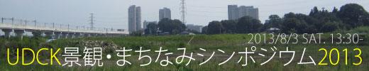 130628_machinami_banner.jpg