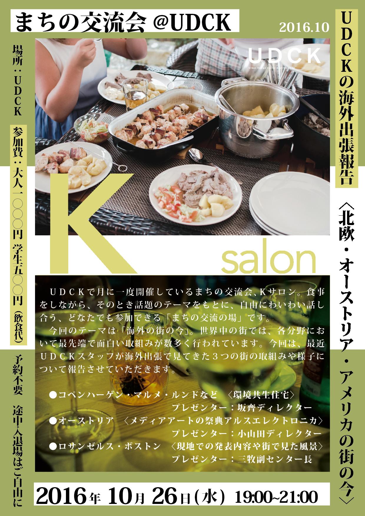 http://www.udck.jp/event/2016_10_Ksalon-01.png