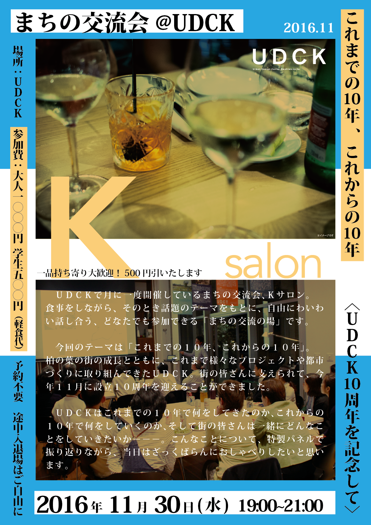 http://www.udck.jp/event/2016_11_Ksalon-01.png