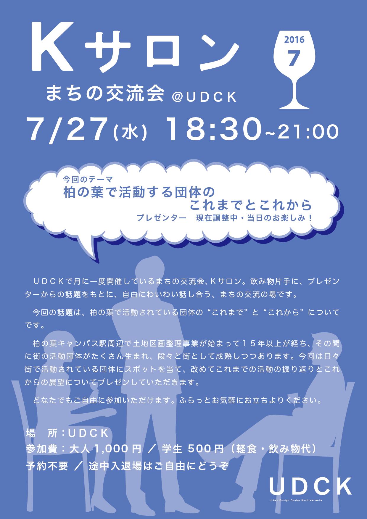 http://www.udck.jp/event/2016_7_Ksalon.png