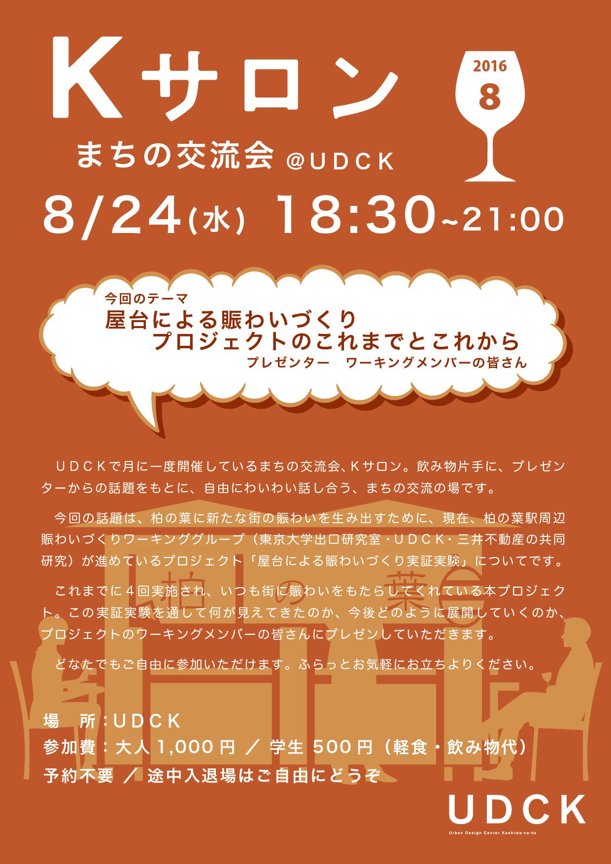 http://www.udck.jp/event/2016_8_Ksalon-01.png