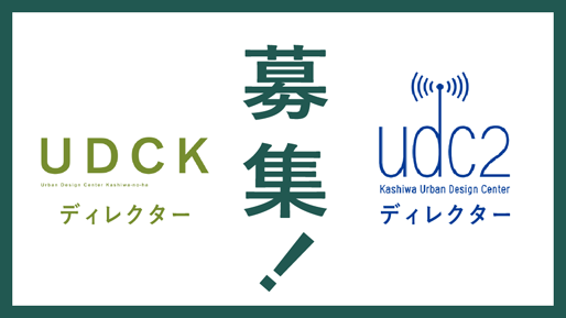 UDCディレクター公募.png