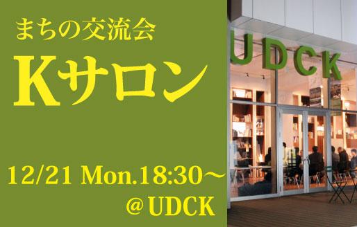 UDCK_003247.jpg