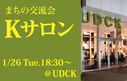 UDCK_003256.jpg