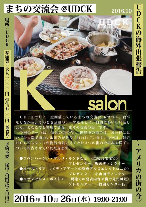 2016_10_Ksalon-01.png