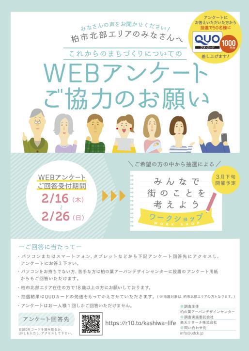 webanke1.png