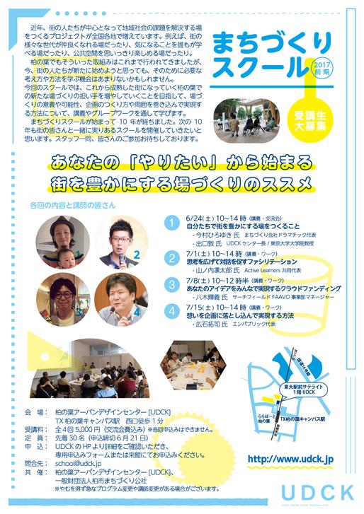 school2017zenki-01.png
