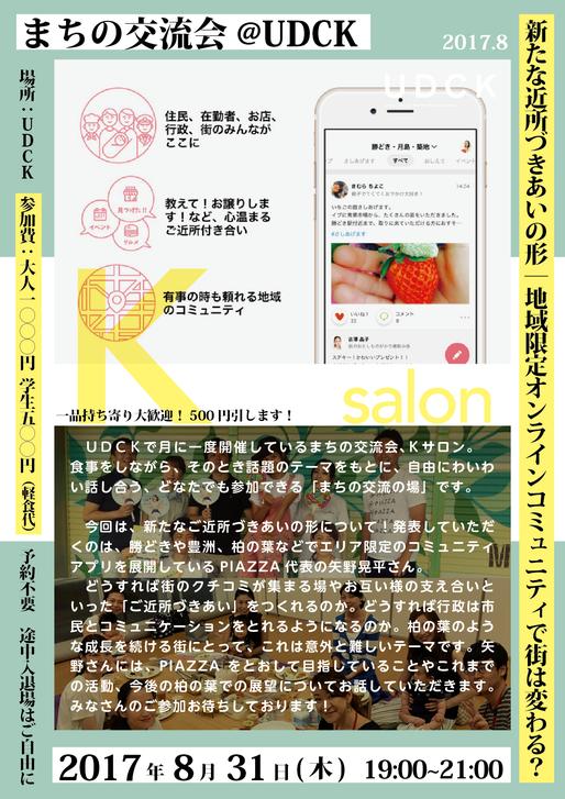 2017_8_Ksalon-01.png