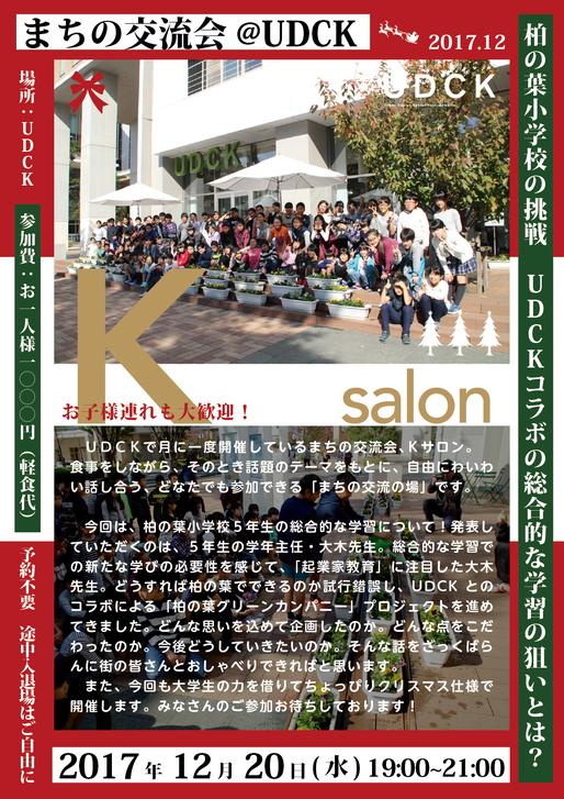 2017_12_Ksalon-01.png
