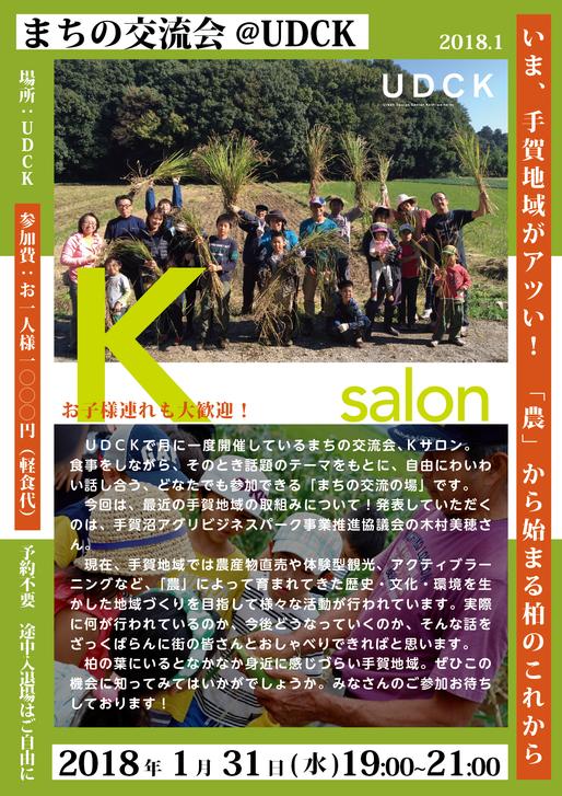 2018_1_Ksalon-01.png