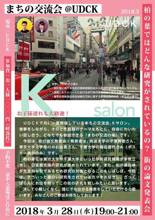 2018_3_Ksalon-01.png