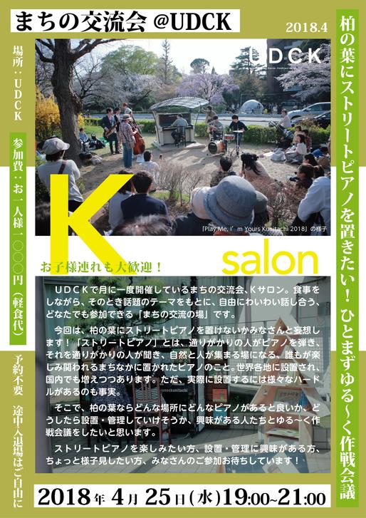 2018_4_Ksalon-01.png