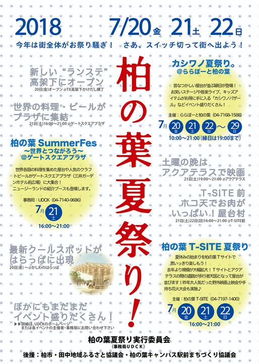 natsumatsuri2018-01-01.png