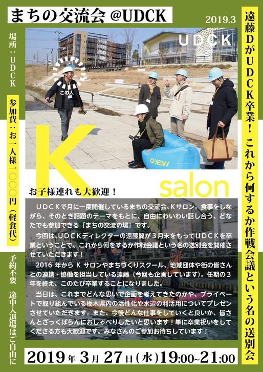 2019_3_Ksalon-01.png