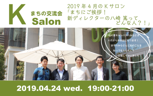 ksalon201904blog-01.png