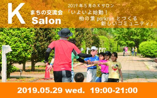ksalon201905blog.jpg