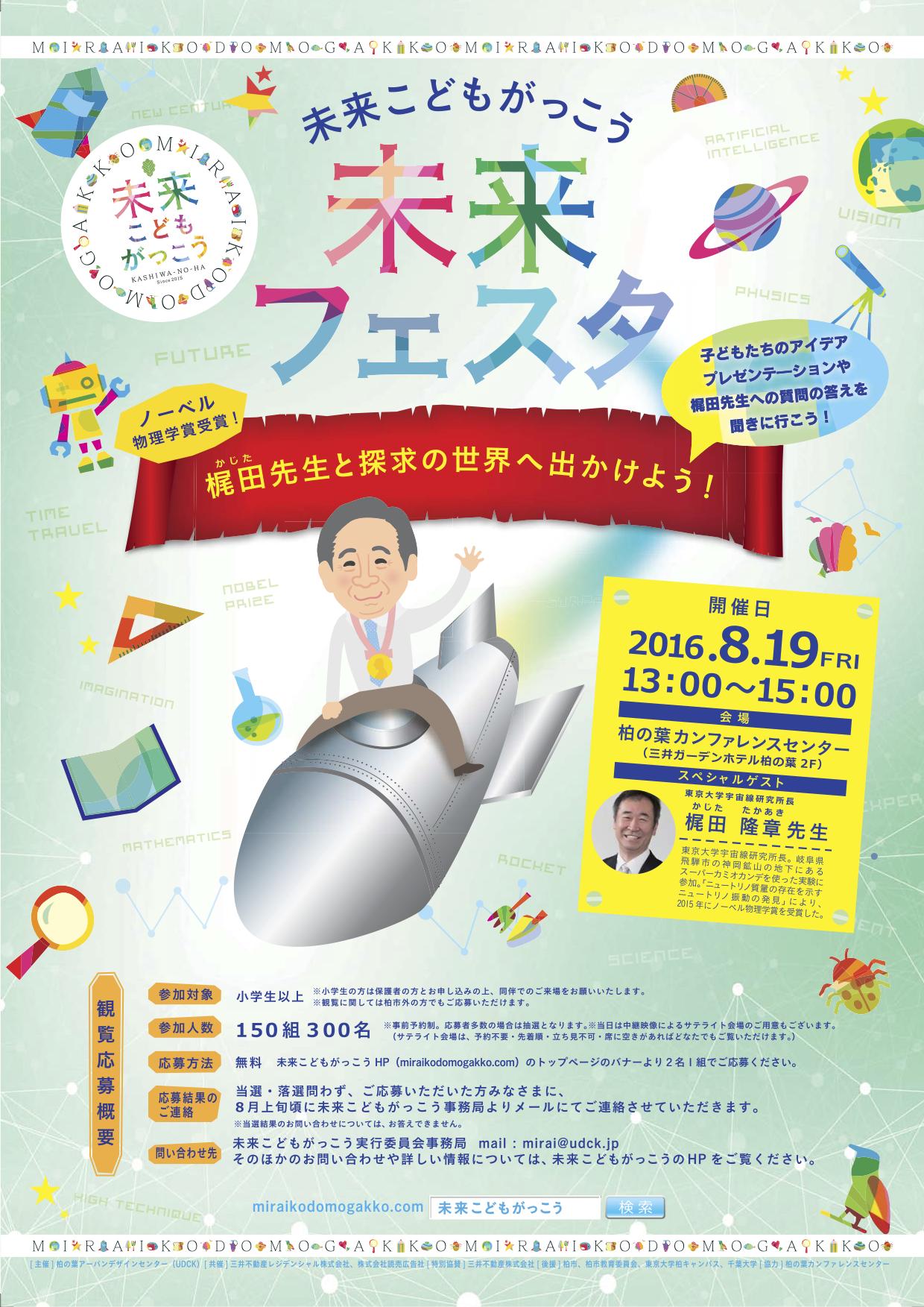 http://www.udck.jp/event/kajita1.png