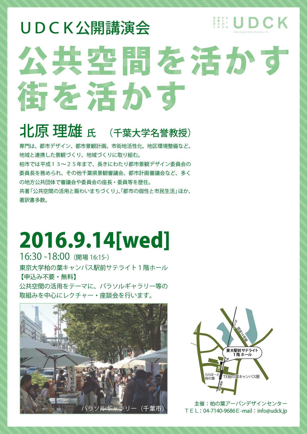 http://www.udck.jp/event/kitahara01.png