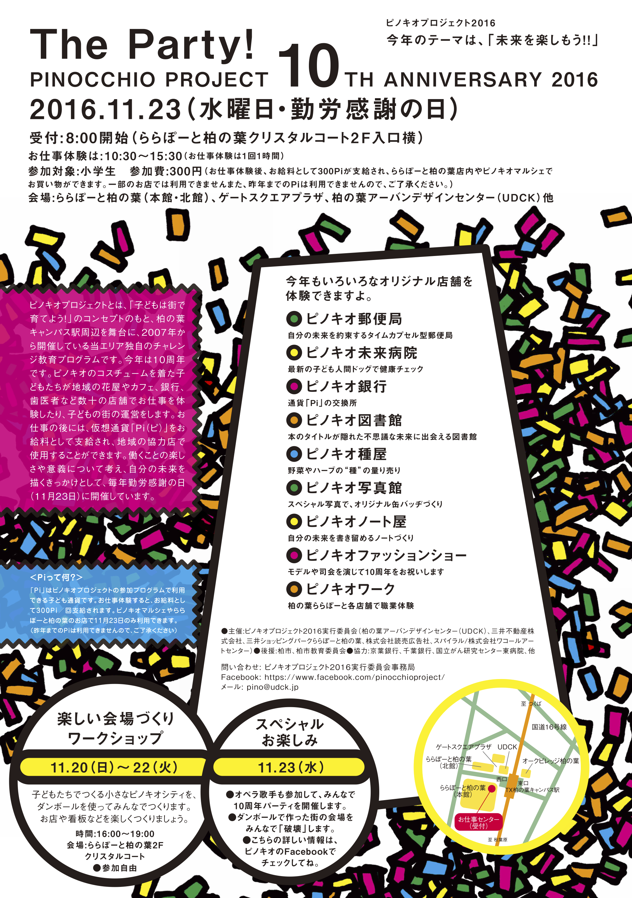 http://www.udck.jp/event/pino2016-2.png