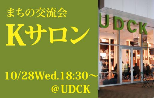 udck003169-2.jpg