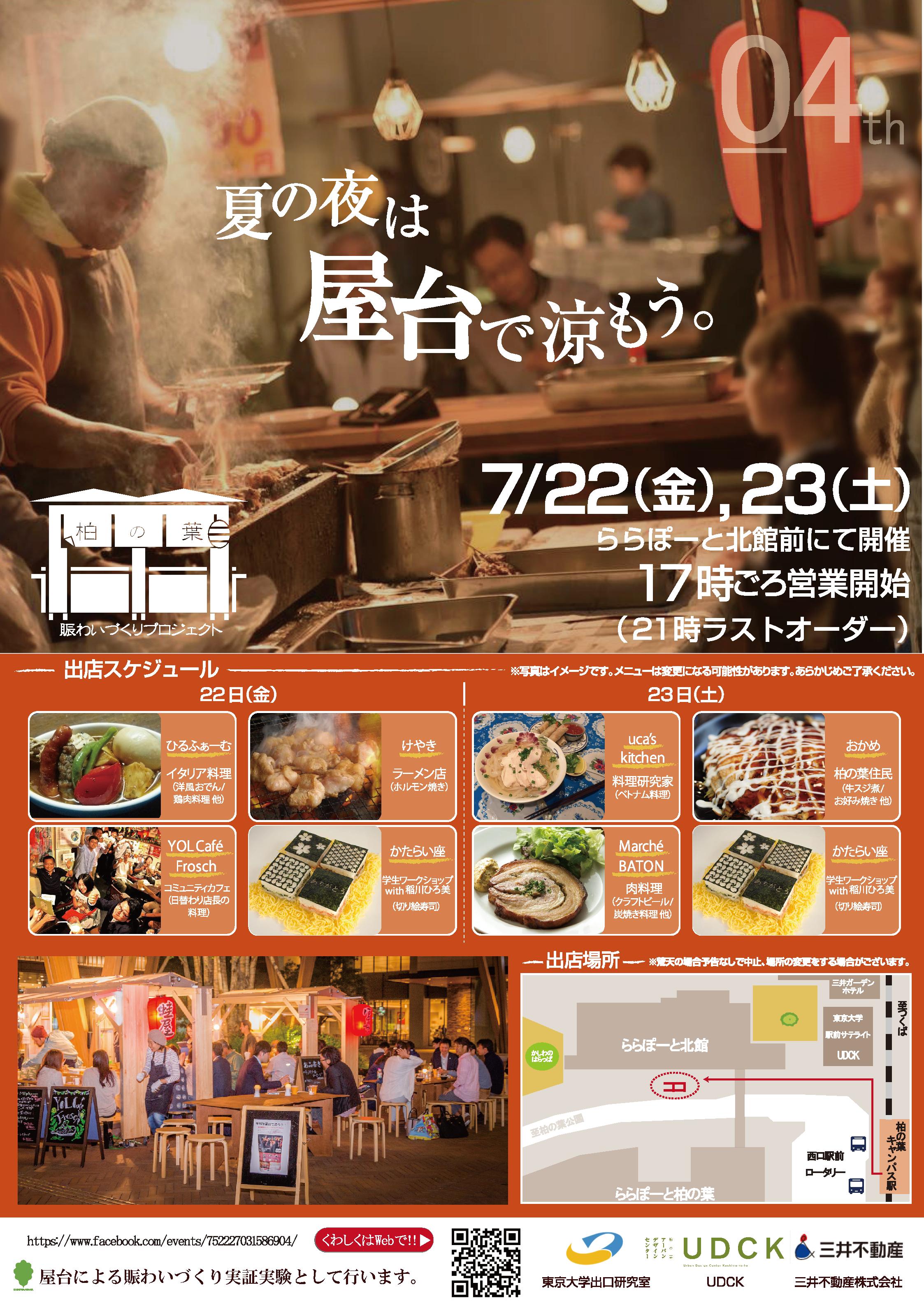 http://www.udck.jp/event/yatai04.png