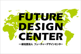 フューチャーデザインセンター(FDC)