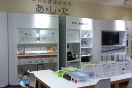 まちの健康研究所