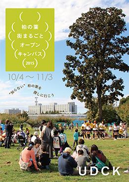 街まるごとオープンキャンパス2015